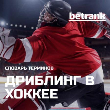 Что такое дриблинг в хоккее?