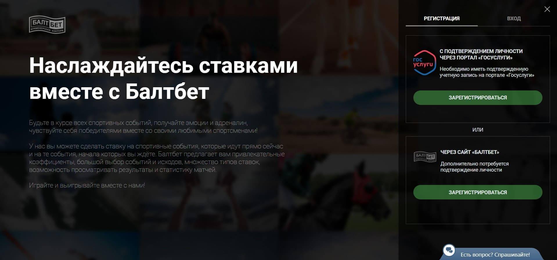 регистрация на сайте белтбет