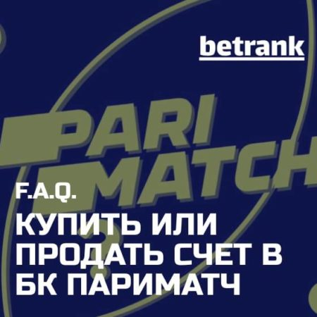 Купить или продать аккаунт в БК Париматч