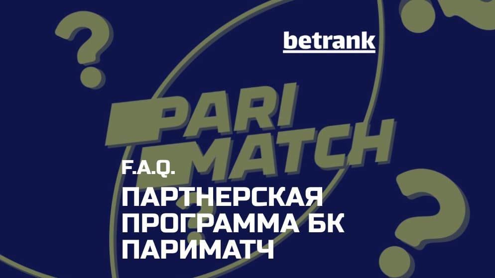 Партнерская программа букмекерской компании Париматч