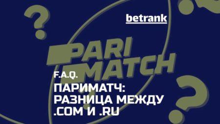 Разница между офшорной (.com) и российской (.ru) версиями БК Париматч