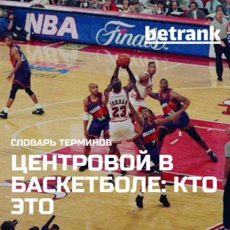 Центровой (центрфорвард) в баскетболе: кто это и какая у него роль