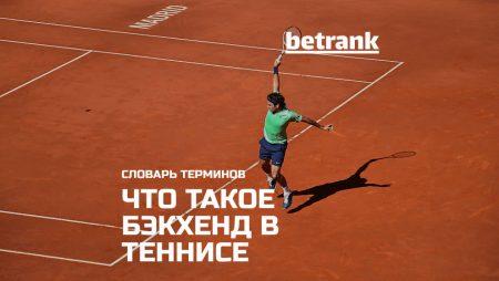 Что такое бэкхенд в теннисе?