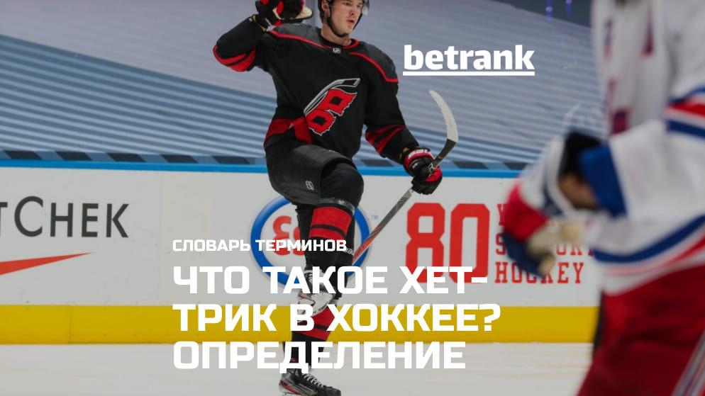 Что такое хет-трик в хоккее? Определение термина