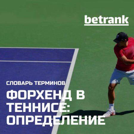 Форхенд в теннисе: определение термина