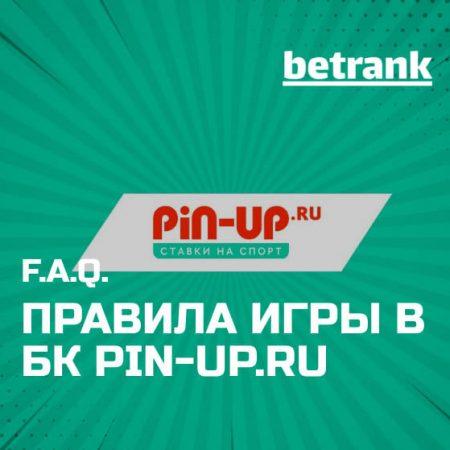 Как не нарушить правила букмекерской компании PIN-UP.RU
