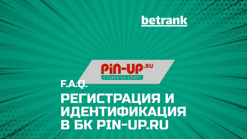 Как зарегистрироваться и пройти идентификацию в БК PIN-UP.RU