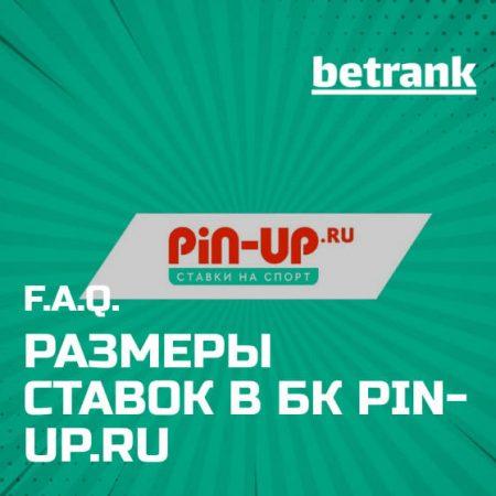 Минимальный и максимальный размер ставки в БК PIN-UP.RU