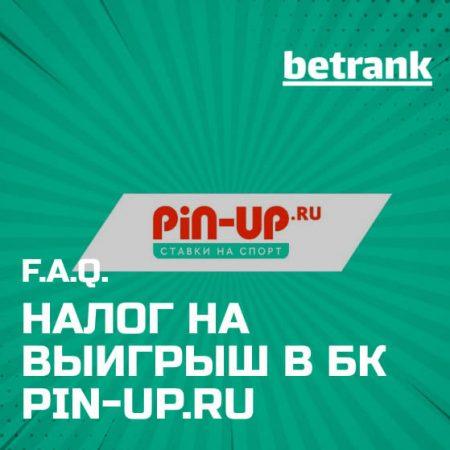 Налог на выигрыш в букмекерской конторе PIN-UP.RU