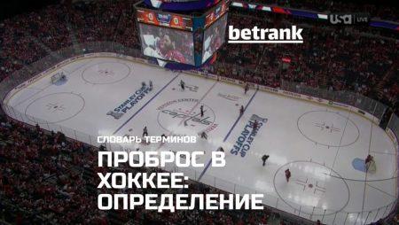 Проброс в хоккее: определение термина