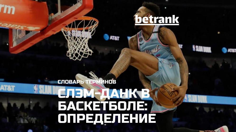 Слэм-данк в баскетболе: определение термина