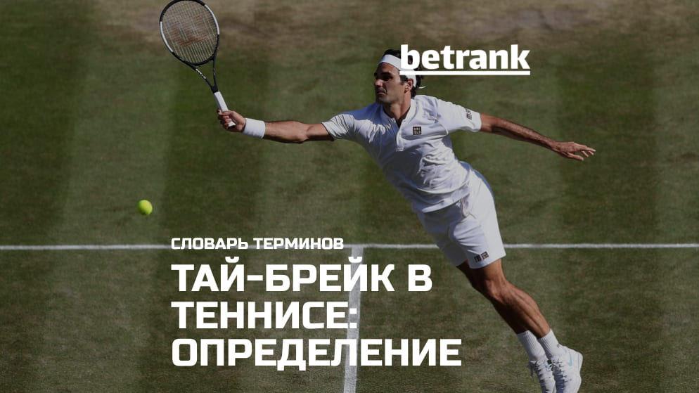 Тай-брейк в теннисе: определение термина