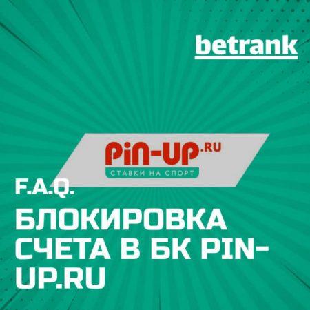 Заблокировали счет в PIN-UP.RU. Что делать?