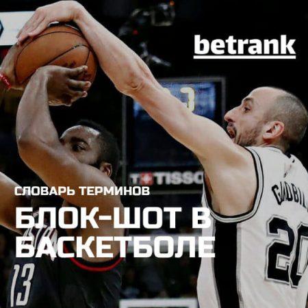 Блок-шот в баскетболе: что это?