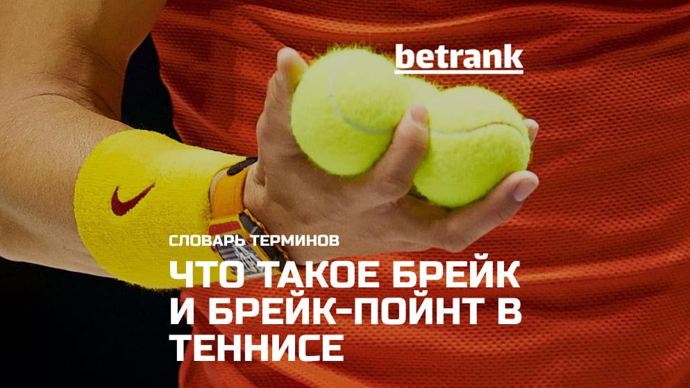 Что такое брейк и брейк-пойнт в теннисе? Определение термина
