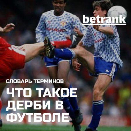Что такое дерби в футболе? Определение термина