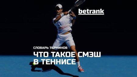 Что такое смэш в теннисе? Определение термина