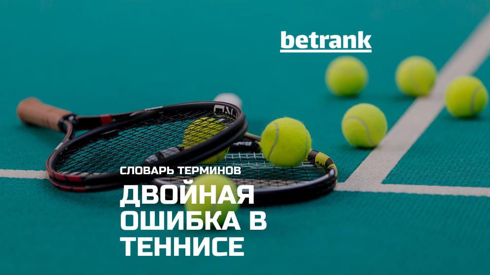 Двойная ошибка в теннисе: что это?