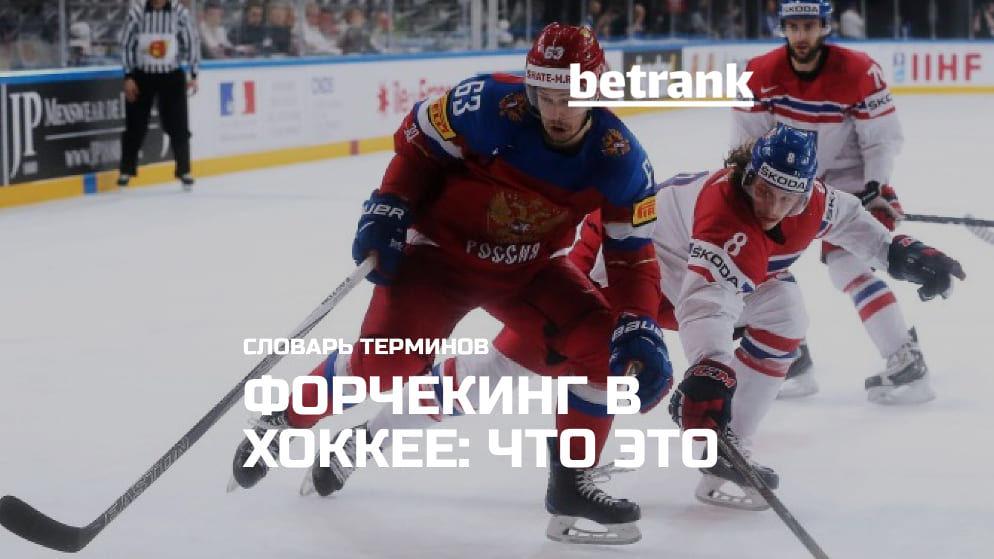 Форчекинг в хоккее: что это, пределение термина