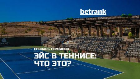 Эйс в теннисе: что это?