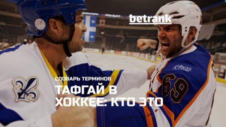 Тафгай в хоккее: кто это, определение термина