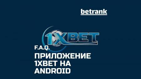 Скачать приложение 1xBet на Android бесплатно