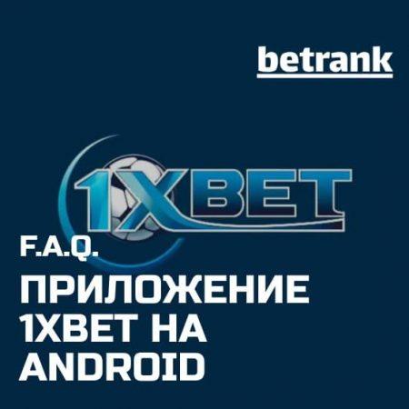 Скачать приложение 1xBet на Android бесплатно. Зеркало 1хвет на телефон