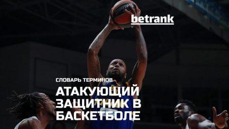 Атакующий защитник в баскетболе: его позиция и обязанности