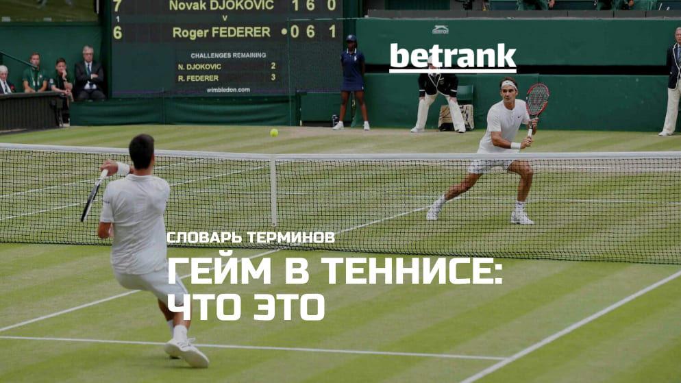Гейм в теннисе: что это, сколько геймов в теннисе