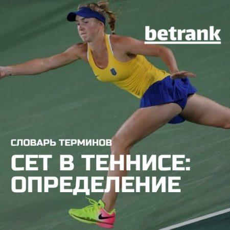 Сет в теннисе: определение, сколько длится, сколько сетов в теннисе