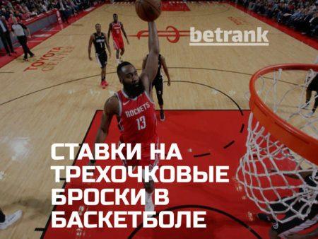 Ставки на трехочковые броски в баскетболе: обзор стратегии