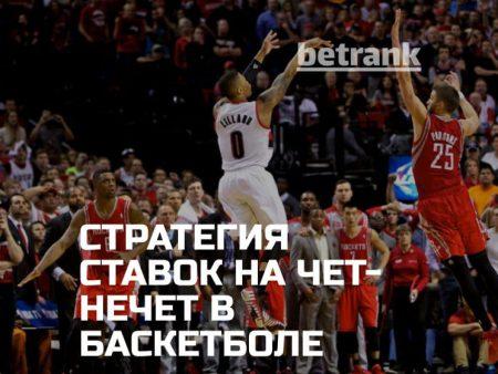 Стратегия ставок на чет-нечет в баскетболе: обзор стратегии