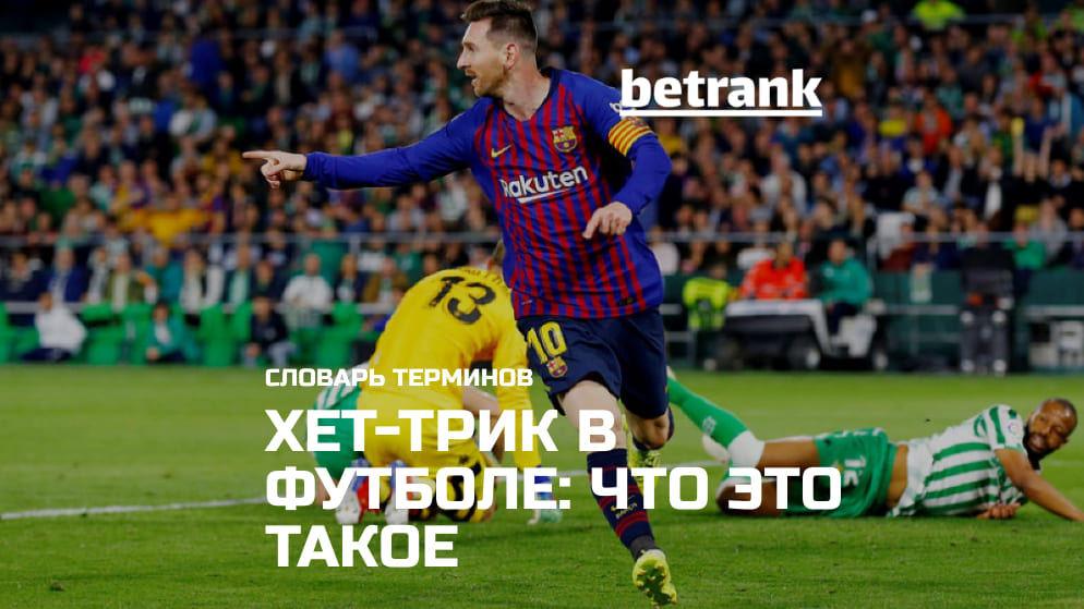 Хет-трик в футболе: что это такое