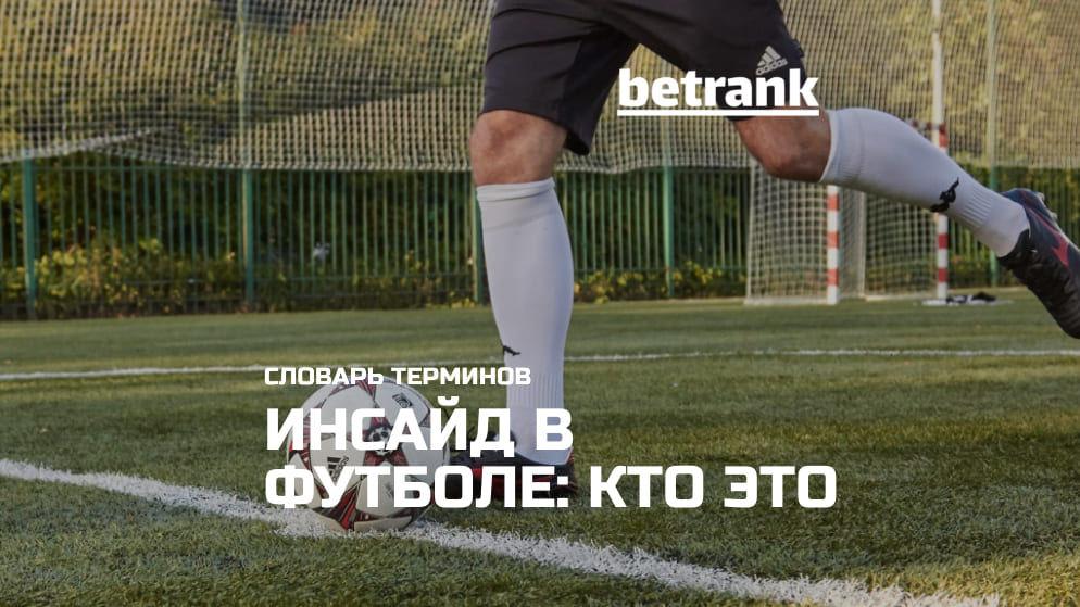 Инсайд в футболе: кто это, его позиция на поле