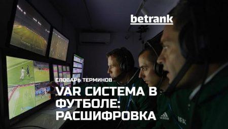 VAR система в футболе: расшифровка