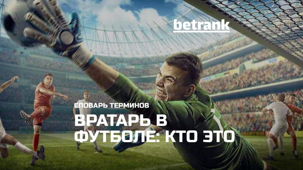 Вратарь в футболе: кто это, его навыки и разновидности