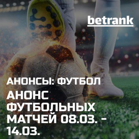 Анонс главных футбольных матчей 08.03.21 – 14.03.21
