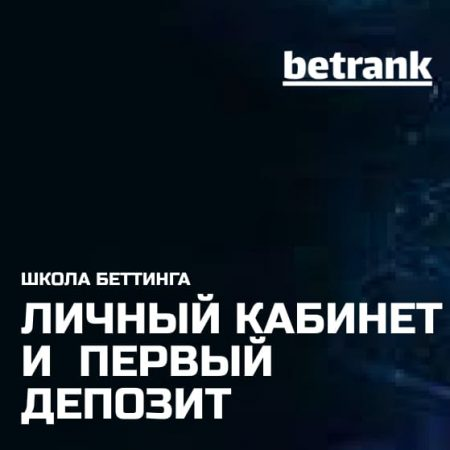 Настройка личного кабинета на сайте букмекера и первый депозит