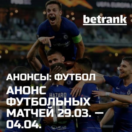 Анонс главных футбольных матчей 05.04.21 — 11.04.21