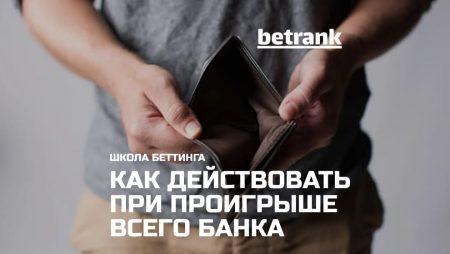 Как действовать при проигрыше всего банка?