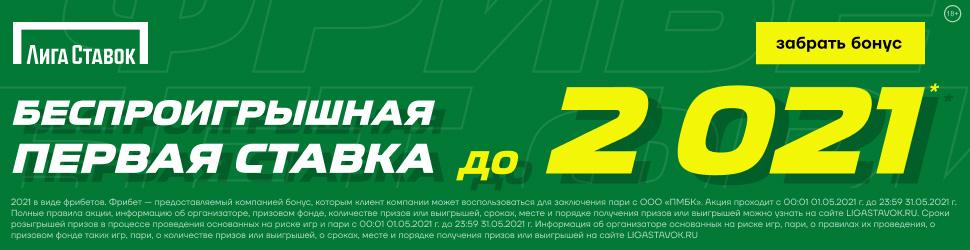 liga_stavok_2021