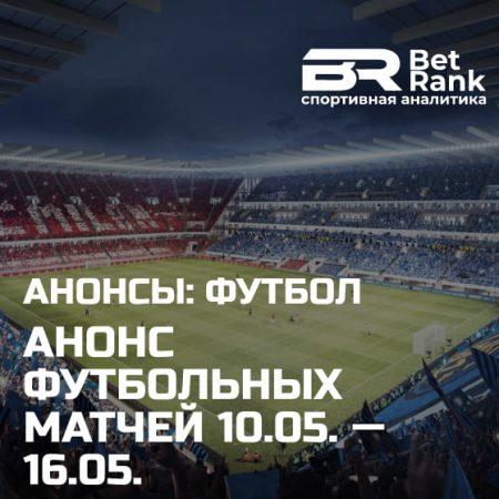 Анонс главных футбольных матчей 10.05.21 — 16.05.21