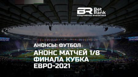 Анонс матчей 1/8 финала Евро-2021