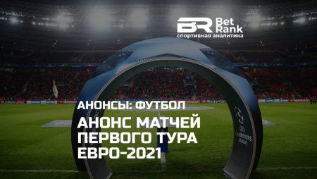 Анонс матчей первого тура Евро-2021