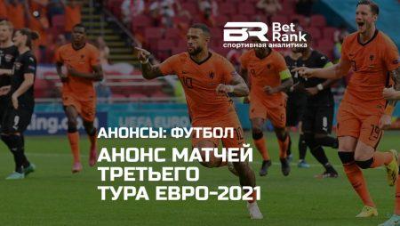 Анонс матчей третьего тура Евро-2021