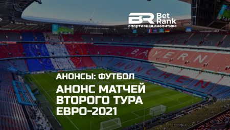 Анонс матчей второго тура Евро-2021