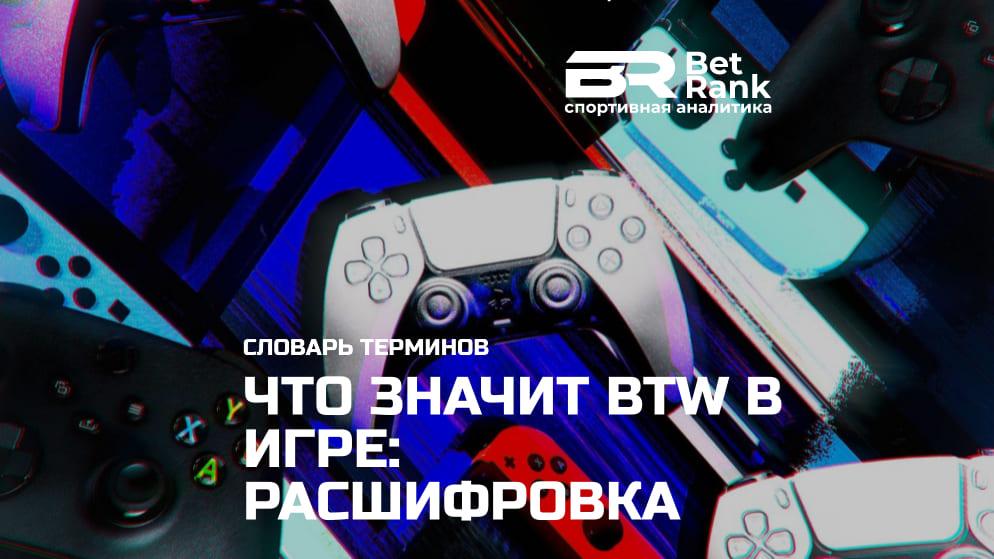 Что значит BTW в игре: расшифровка и перевод на русский