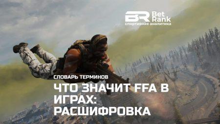 Что значит FFA в играх: расшифровка и перевод на русский