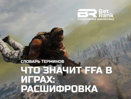 Что значит FFA в играх: расшифровка и определение