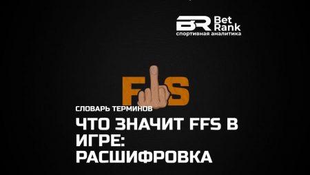 Что значит FFS в игре: расшифровка и перевод с английского